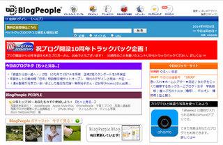 BlogPeople.jpg